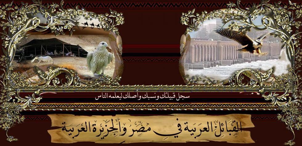 القبائل العربية في صعيد مصر والجزيرة العربية