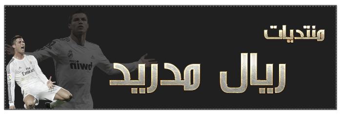 ريـــــال مــــدريـــــد